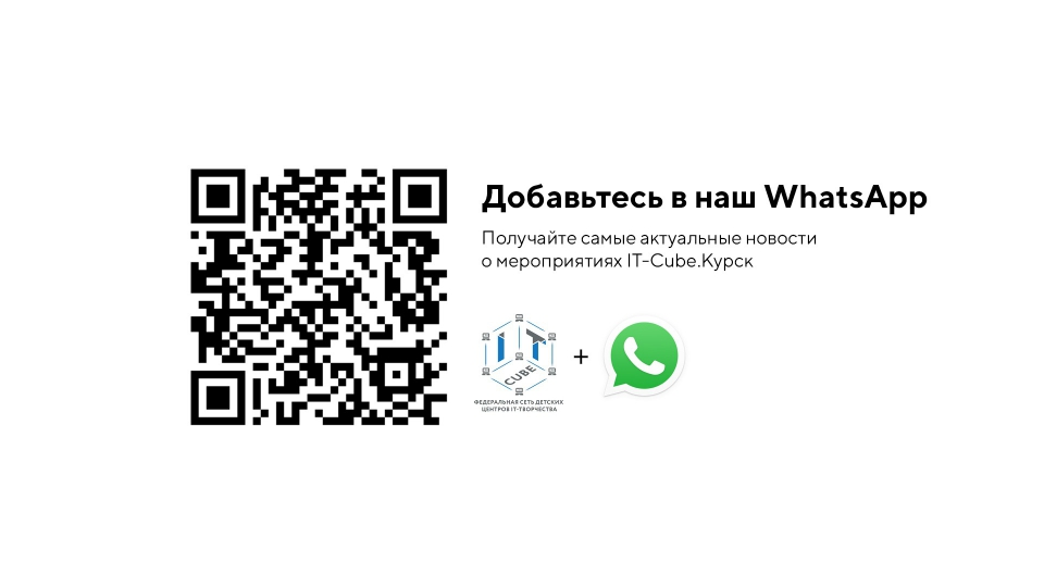 Уважаемые родители, добавляйтесь в наше сообщество WhatsApp и Viber.